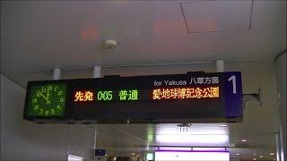 【愛知高速交通リニモ】愛・地球博記念公園行最終電車(無人駅閉鎖シーン付)