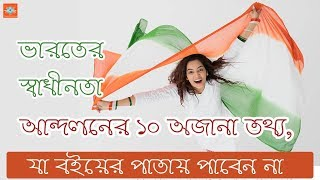 10 Unknown Facts on India's Independence Day (2018) | 72nd | Bangla