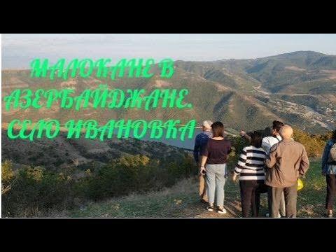 Молокане в Азербайджане. Село Ивановка.