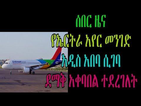 Ethiopia :ሰበር ዜና የኤርትራ አየር መንገድ  አዲስ አበባ ሲገባ  ደማቅ አቀባበል ተደረገለት