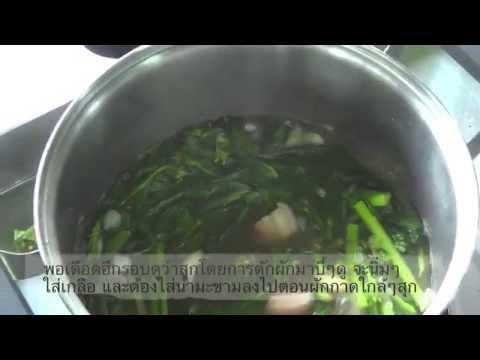 วิธีทำผักกาดจอ หรือวิธีจอผักกาด อาหารเหนือ
