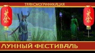 Праздничная трансмогрификация к Лунному Фестивалю. World of Warcraft (все классы)