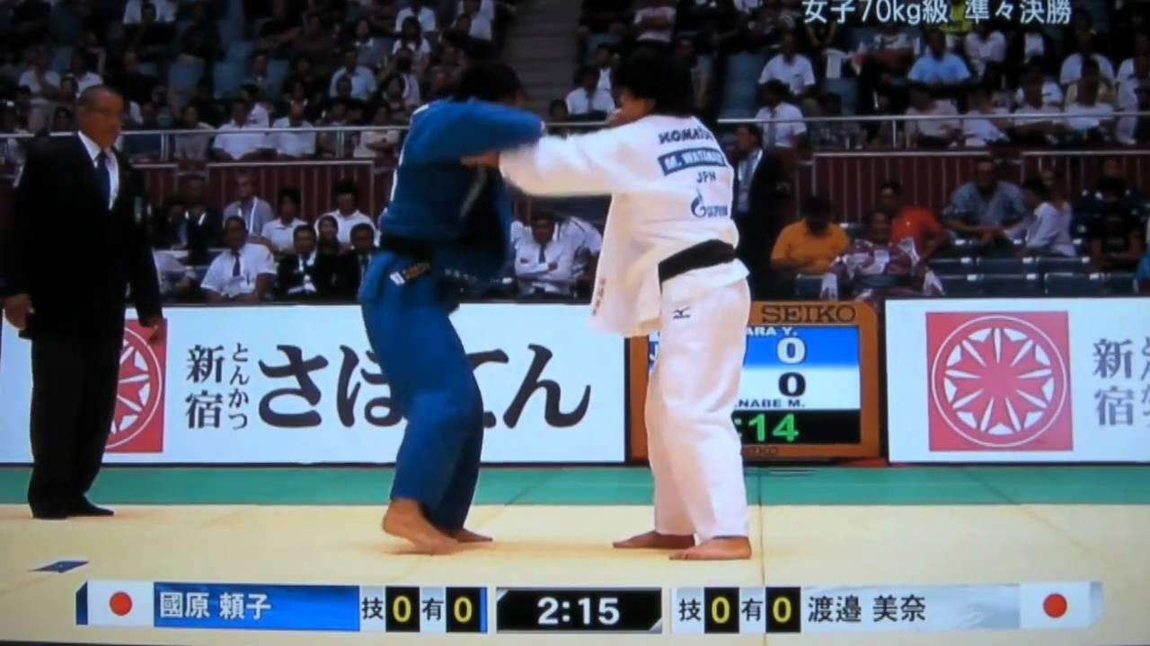 2010年柔道世界選手権 女子70㎏級準々決勝 國原VS渡辺 - YouTube