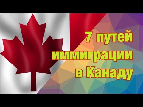 Как иммигрировать в Канаду? 7 путей иммиграции в Канаду в этом году