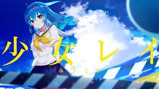 【歌ってみた】少女レイ - みきとP / 星乃めあ【オリジナルMV】PianoVer