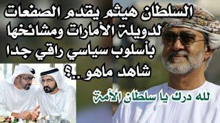 شاهد سلطان عُمان هيثم بن طارق البطل كيف أوقف جميع اهداف الامارات في السلطنة بسياسات القوة الناعمة
