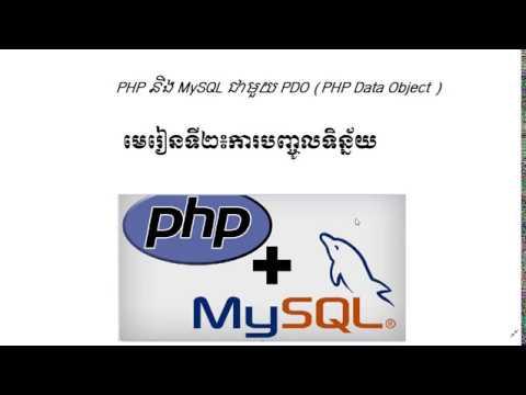 PHP និង MySQL: insert data to database using PDO