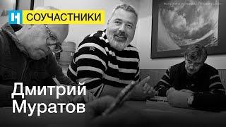 Дмитрий Муратов | Стань соучастником «Новой газеты»