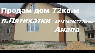 Новый дом в Анапе п.Пятихатки