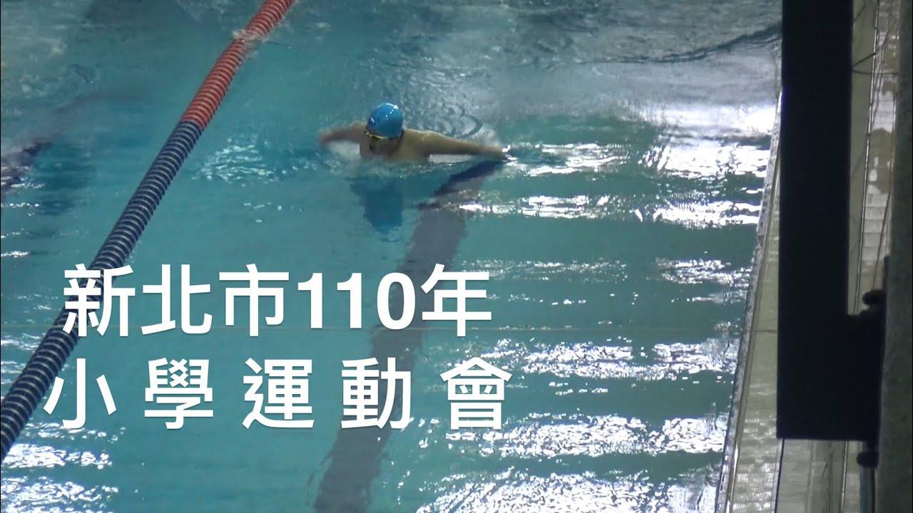 110年新北市小學運動會游泳比賽:廖玹一人奮戰