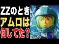 【ガンダム】ZZでアムロは何をしていたのか!?実は●●のパイロット!?