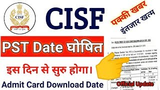 CISF HC Admit Card 2019 | CISF Admit Card Download | CISF HC Ministeral Admit Card Kab Ayega