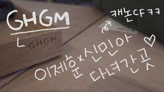 Eng) GHGM 카페 가구 구경하고 신세계백화점 vi…