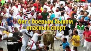 2 признака настоящих мужчин в Испании: бегают с быками и не насилуют женщин