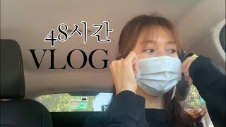 vlog_일상 브이로그: 한식요리학원, 초보운전, 데본…