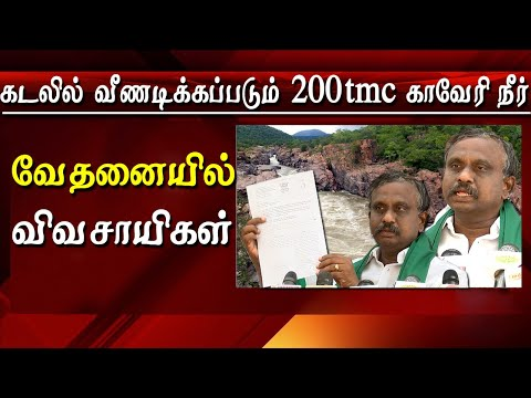 200 TMC off Cauvery water goes to the sea as waste from Mettur dam farmers Union complaint Tamil news live   Tamil Nadu farmers Union leader PR Pandian told reporters today that's the central government has Categorically denied that they have not given Karnataka government any permission to construct Dam across the Cauvery river at megadhat and he also said that the centre is willing to consider the constructing dam in Tamilnadu at rasimanal  if the Tamil Nadu Government have come up with the proposal. he also question the God Tamilnadu Government to avoid 200 TMC Cauvery water landing at sea without any use why the tamilnadu government is not proposing to construct Dam at rasimanal. l PR Pandian also added that the environment and wildlife ministry of Central Government have rejected the permission  to construct Dam om Kaveri river at megadhat    P.R.Pandiyan