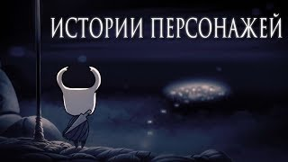 Истории Персонажей Hollow Knight