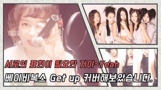 [이달의인물 2020년 08월 베이비복스#3] (cover)Sien-Getup