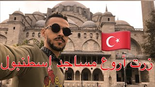 🕌Mosquée🇹🇷 Süleymaniye من أجمل مساجد إسطنبول، زرت مقهى Kubbe-i ask ، إطلالة خيال 🤩❤️