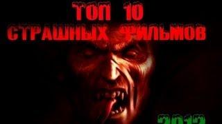 Топ 10 самых страшных фильмов ужасов 2013