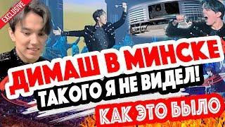 Димаш Кудайберген - концерт - Минск.