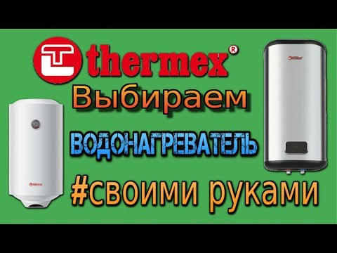 Thermex выбираем водонагреватель# замена водонагревателя своими руками
