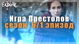 Игра Престолов 6 сезон 1 серия/ Обзор/ Расхождения с книгой