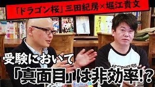 堀江貴文のQ&A「真面目は非効率!?」〜vol.1010〜
