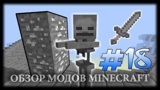 Монстры В Руде! - Mob Ores Mod Майнкрафт