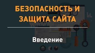 Безопасность и защита сайта от угроз и взлома. Введение