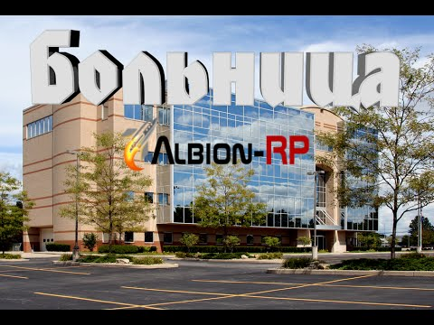 Госпиталь на Albion-RP