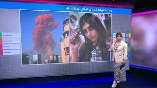 النجمة الإباحية السابقة ميا خليفة تبيع نظاراتها لمساعدة لبنان وسط جهود متطوعين في بيروت