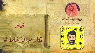 نآيف حمدان - قصص مكارم الأخلاق