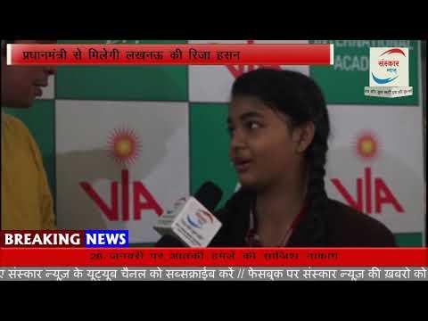 प्रधानमंत्री मोदी से मिलेगी लखनऊ की रिज़ा हसन l Sanskar News Channe Live Stream