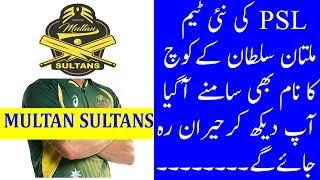 Breaking: PSL New Team Multan Sultan Coach Name Released