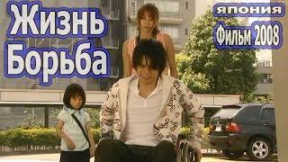 Жизнь борьба 2008 Драма Япония Мелодрама с русской озвучкой