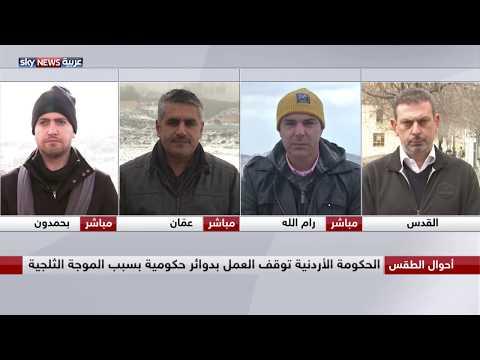 شبكة مراسلينا ينقلون لنا أجواء العاصفة القطبية في الأردن ولبنان وفلسطين  - نشر قبل 3 ساعة