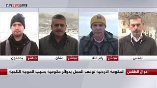 شبكة مراسلينا ينقلون لنا أجواء العاصفة القطبية في الأردن ولبنان وفلسطين