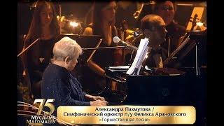 �������� ���� Муслим Магомаев. Торжественная песня. Александра Пахмутова ������