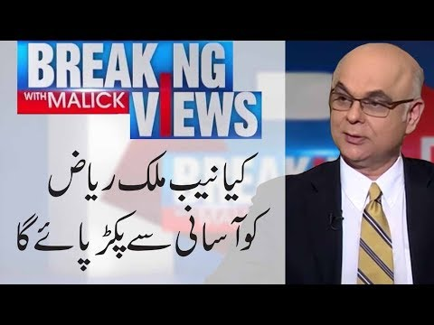 Breaking Views With Malick | Is NAB going easy on Malik Riaz ? | 19 May 2018 | 92NewsHD