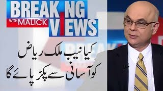 Breaking Views With Malick   Is NAB going easy on Malik Riaz ?   19 May 2018   92NewsHD