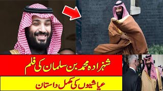 Gambar cover Biography of Saudi Arabia's Crown Prince Mohammed bin Salman || story of Muhammed bin Salman