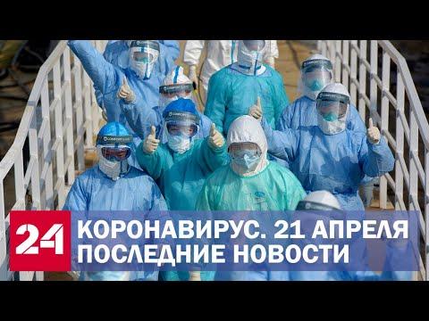 Коронавирус. Последние новости. Ситуация в России и мире. Сводка за 21 апреля