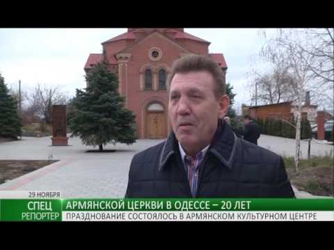 Армянской церкви в Одессе – 20 лет