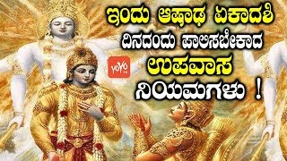 ಇಂದು ಆಷಾಢ ಏಕಾದಶಿ ದಿನದಂದು ಪಾಲಿಸಬೇಕಾದ ಉಪವಾಸ ನಿಯಮಗಳು !   Ashadi Ekadashi 2018   YOYO TV Kannada Tips