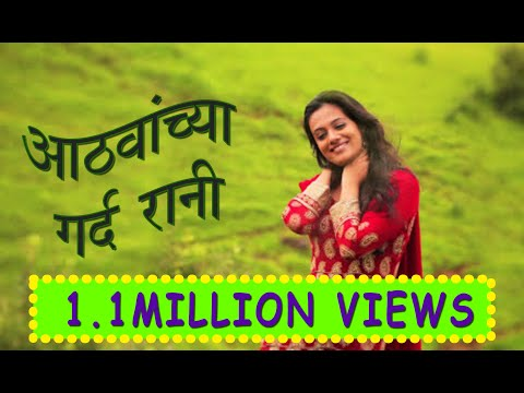 आठवांच्या  गर्द  रानी (Athavancha) /Mahalaxmi Iyer /Spruha Joshi/ Jitendra Joshi