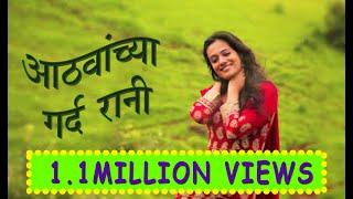 आठवांच्या  गर्द  रानी (Athavancha) /Mahalaxmi Iyer /Spruha Joshi/ Jitendra Joshi/ Paus