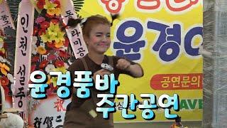 6월 19일 윤경품바 주간공연 동그라미 공연단 논산공연