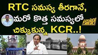 RTC సమస్య తీరగానే, మరో కొత్త సమస్యలో చిక్కుకున్న KCR   KCR Facing New Issues   Maro Konam   Aadhan