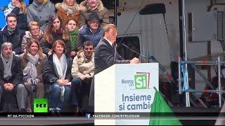 «Я проиграл»: премьер-министр Италии уходит в отставку по итогам референдума(Премьер-министр Италии потерпел поражение на референдуме об изменении конституции страны. Более половины..., 2016-12-05T10:27:48.000Z)
